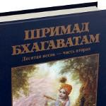 Последовательность чтения Бхагаватам
