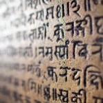 Санскрит: полный слепок реальности?