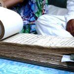Путь культивирования знаний